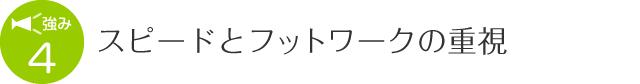 tsuyomi4